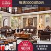 欧式真皮沙发客厅实木雕花123组合头层牛皮大小户型三人沙发家具