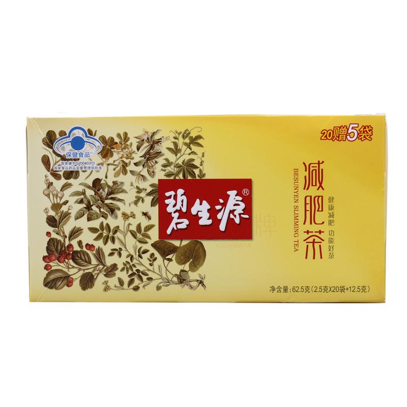 碧生源牌减肥茶 2.5g/袋*25袋图片