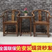 中式仿古榆木家具圈椅三件套组合 实木茶几太师椅古典座椅官帽椅