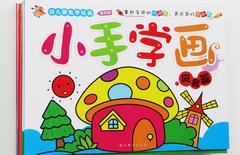 小手学画 幼儿绘画本 儿童学画画书 儿童蒙纸画填色涂色本描红本