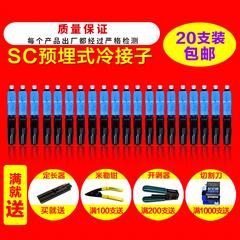 20支预埋式SC光纤冷接子皮线光缆冷接头电信级FTTH光纤快速连接器