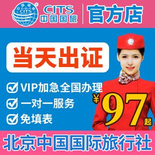 自由行中国国旅入台证办理加急办理台湾