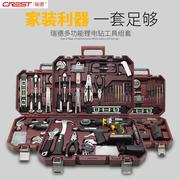 瑞德 工具箱套装家用五金 多功能家庭维修充电钻电工组套木工组合