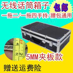 一拖二 一拖四无线话筒铝箱 无线麦克风铝合金箱子手提航空防震箱