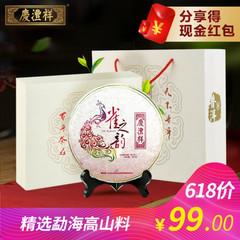 庆沣祥普洱茶熟茶饼非青柑生茶七彩云南庆丰祥茶叶雀之韵礼盒357g