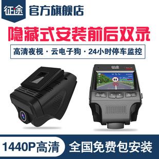 征途隐藏式行车记录仪单高清夜视全景双镜头测速电子狗一体机
