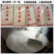 山东大煎饼纯手工玉米煎饼正宗泰安煎饼农家杂粮煎饼天然5斤散装