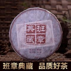 15年班章古树熟茶 高端普洱茶纯料茶皇 陈年老熟普勐海特级七子饼