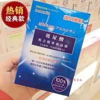 台湾森田药妆玻尿酸面膜 补水保湿清洁睡眠复合原液三重10片
