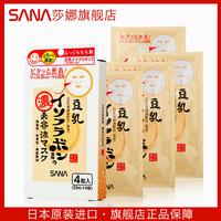 日本进口sana莎娜浓润豆乳美肌面膜精华面膜贴补水保湿滋润透白