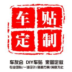 汽车贴纸设计定制广告车身拉花 车友会车队车标 二维码logo