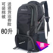 旅行包男80升超大容量户外登山包双肩包女旅游行李包徒步背包
