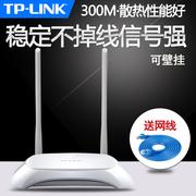 1年包换新TP-LINK无线路由器穿墙王300M家用高速穿墙WiFi智能tplink光纤电信移动宽带大功率漏油器