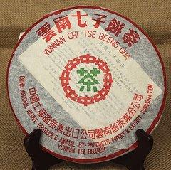 05年熟茶7262云南七子饼茶357g 普洱熟茶特级干仓纯料古树茶