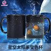 星辰大海杯子 芳芳星空马克杯加热水变色水杯子陶瓷情侣生日礼物