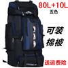 特大背包大容量80L男户外旅行包轻便旅游双肩包登山打工行李背囊