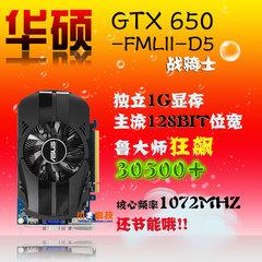 华硕GTX650 1G台式机二手独显LOL显卡秒2G 750 550ti HD7850