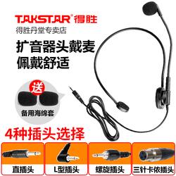 Takstar得胜 HM-700扩音器头戴式麦克风教学通用耳挂式耳麦话筒