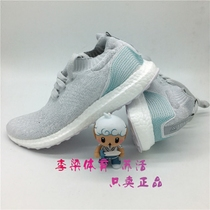 Parley x adidas Ultra Boost Uncaged 全白 环保 海洋ub BB4073