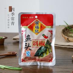 四季常青 贺福记剁椒鱼头120g袋装湖南蒸鱼头的红剁椒辣椒酱调料
