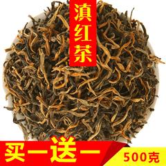 上集 红茶茶叶滇红茶浓香型散装云南凤庆蜜香滇红古树非特级礼盒