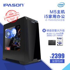 主机很漂亮,开机速度18秒,跑分不到10w__IPASON攀升i5 7500台式电脑主机家用办公组装机游戏DIY整机全套