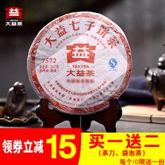 大益普洱茶熟茶7572云南勐海七子饼茶普洱茶357g饼茶4年陈1301批