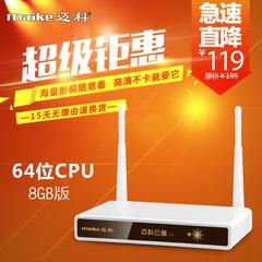 迈科 T11高清网络电视盒子 四核八G机顶盒 无线硬盘播放器双wifi