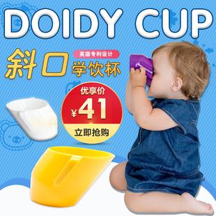 英国Doidy Cup倾斜宝宝喝水杯子婴儿学饮儿童手柄斜口训练牛奶杯