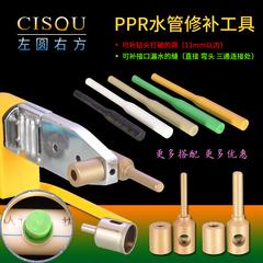PPR水管道修补工具PE维修补胶棒补漏孔热熔器熔接模头补洞修配件