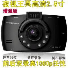 1080P超高清汽车行车记录仪双镜头 夜视广角迷你车载一体机