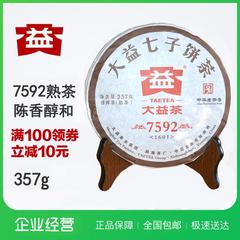 大益茶叶2016普洱茶7592熟茶357g云南勐海1601批陈香馥郁熟饼