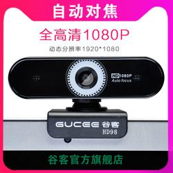 谷客自动对焦高清1080P电脑摄像头台式直播带麦克风USB主播用