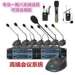专业U段一拖四八无线话筒舞台教学二会议讲座 鹅颈电容麦克风