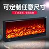 壁炉芯LED仿真火焰取暖器炉心定制三色电子炉芯装饰带遥控器