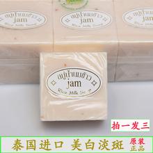 泰国jam天然大米皂奥地利海盐手工皂洗脸洁面皂控油美白3块装