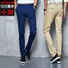 加长男裤子加长裤男裤120cm潮流小脚夏季薄浅色弹力