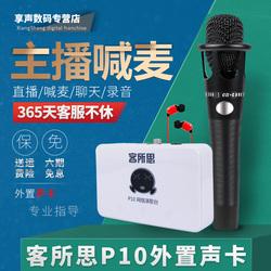 客所思P10外置电音独立声卡套装主播直播电容麦电脑专用喊麦设备 电脑手机 通用麦克风声卡套装专业唱歌录音