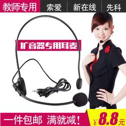 新在线 头戴话筒教学索爱先科扩音器N74U87耳麦耳机领夹麦克风