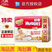 好奇纸尿裤S 好奇金装纸尿裤S60+12片小号婴儿好奇尿不湿宝宝