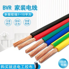 软电线BVR11.52.546平方国标多股多芯纯铜芯线家装家用铜电线