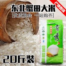 17年新米东北大米盘锦蟹田大米10kg 20斤农家珍珠米碱地寿司粳米