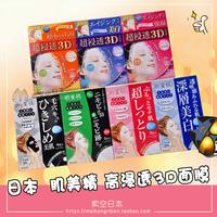 日本kracie肌美精超浸透3d深层美白绿茶精华保湿渗透祛痘面膜