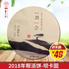 普洱茶书呆子2018年帮派饼一期一会班章五寨 坝卡囡357克乔木熟茶