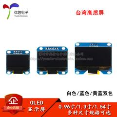 优信电子OLED显示屏模块 0.96寸1.3寸1.54寸 IIC液晶串口屏