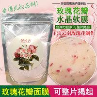 美容院装面膜粉水晶膜粉玫瑰花瓣面膜整片揭起胶原蛋白膜粉
