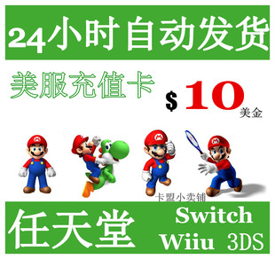 任天堂eShop点卡 10美金 美版 美服 NS WiiU 3DS Switch充值卡