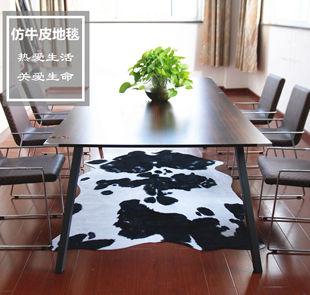 牛皮地毯 欧式动物纹奶牛客厅卧室茶几黑白时尚创意毛绒地垫简约