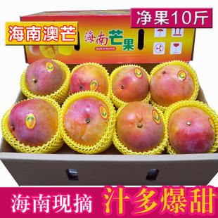 农场现摘海南三亚苹果芒新鲜芒果澳芒凯特当季水果10斤