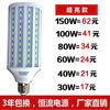 超亮60W80W100W150W玉米灯泡节能灯管LED摄影摄像灯大功率照明E40
